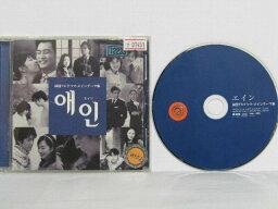 【中古CD 】エイン 韓国TVドラマ・メインテーマ集