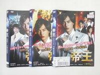 【邦画中古セットDVD】帝王全3巻ケースなし