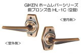 川口技研 GIKEN ホームレバー(銅ブロンズ色) 空錠 (BS60) HL-1C-60