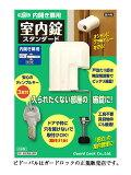 【正規取扱店】ガードロック No.560S 室内錠(スタンダード) -