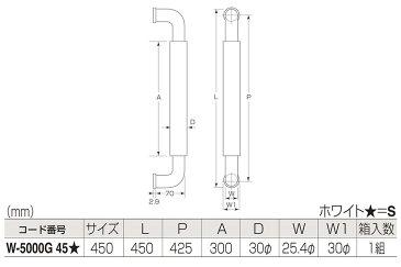丸喜金属本社 W-5000 MK ナチュラルO型ハンドル(両面用) 鏡面ゴールド/ホワイト 30φ450mm (W-5000 G45S)