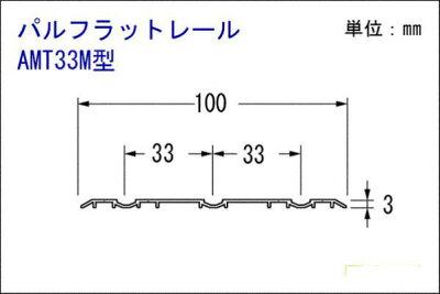 パルフラットレール(アルミ)AMT33M型LB1830mm(33型)10本入@5,063円(税抜)【納期:1-3日】【特別梱包手数料別途必要】
