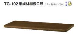 シロクマ TG-102 集成材棚板C形(板厚20mm) ダークオーク (220×600)