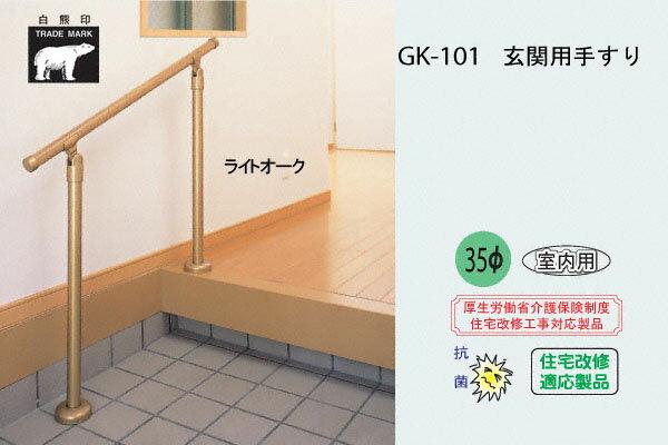 GK-101-ライトオーク 玄関用手すり(アルミ樹脂コーティング+スチール) 1セット入 1セット入 セット(玄関アプローチ) アルミ 淡木目 シロクマ(その他)