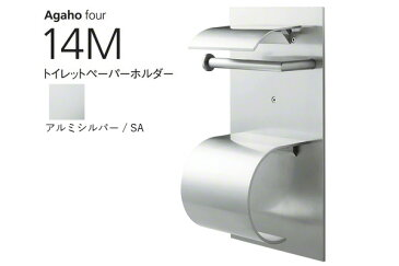 WEST(ウエスト) Agaho four 14M トイレットペーパーホルダー アルミシルバー (品番14M-N0002-SA) 【メーカー直送商品】