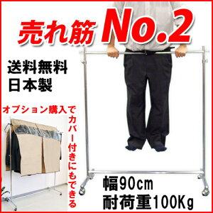 ハンガーラック 幅90cm 耐荷重100kg 高さ180cm 日本製 国産 組立不要 組立0分 頑丈 送料無料 業...