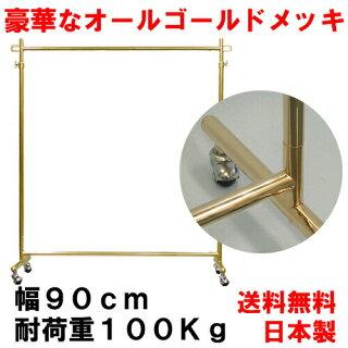 ハンガーラックプロS900オールゴールド日本製耐荷重100kg組み立てのいらない丈夫なハンガーラック