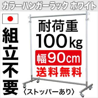 カラフルハンガーラックキュートガール90日本製耐荷重100kg高さ最大180cm組立不要