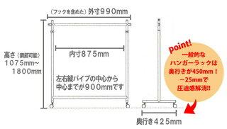 ハンガーラックプロS900のサイズ幅90cm高さ180cm伸縮式シングルタイプ