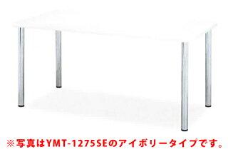 ミーティングテーブルYMT-7575SE(アイボリー)インテリア収納オフィス家具テーブル応接用会議用ロビー用ワークテーブル送料無料手数料無料日本製国産会社会館施設