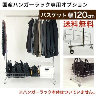 簡単取付け国産プロF1200用ハンガーラックバスケット幅120cm小物カゴ衣類バッグ収納業務用パイプハンガーオプション送料無料日本製