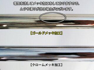 ハンガーラックプロS900オールゴールドイメージ2・ゴールドメッキ加工の注意点