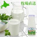 【送料無料】ジャージー牛乳セット200ml×10本