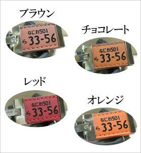 ナンバープレートキーホルダーレザーメタルフレーム刻印