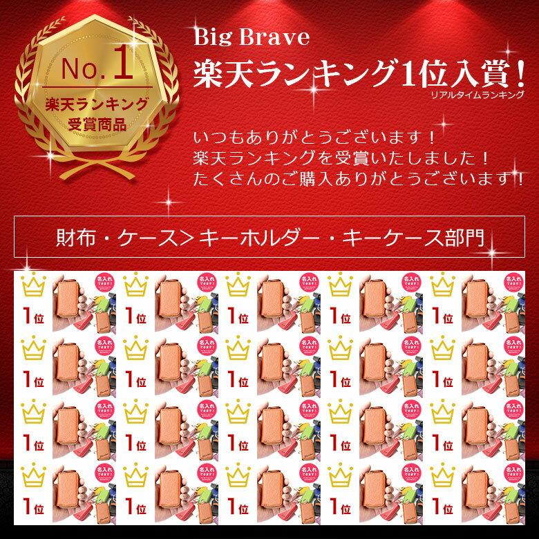 BigBrave(ビッグブレイブ)『スマートキーケース本革』