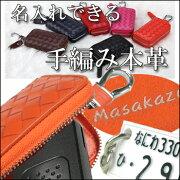 スマートキー スマートキーケース ナンバー プレート キーホルダー スマートキーカバービッグサイズ ダイハツ プレゼント アクセサリー
