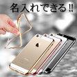 iPhone7ケースiPhone6s iPhone6 送料無料 名入れできる iPhone6sケース スマホケース アイフォン7 ケース iPhone7 カバー iPhone7 アイホン7ケース アイフォン7 ケース アイフォン7カバー