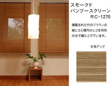 【サイズオーダー】燻製竹ロールスクリーン幅61〜90cm / 高さ70〜100cm