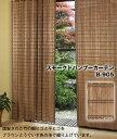 【サイズオーダー】燻製竹カーテン幅81〜100cm / 高さ...