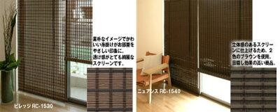 燻製竹スクリーン幅121~150cm高さ141~180cm