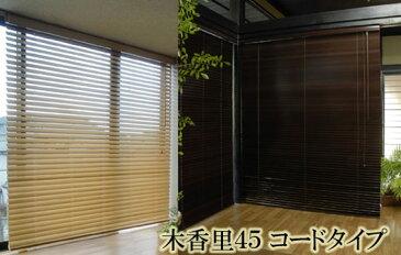 【サイズオーダー】ウッドブラインド 木香里45(コードタイプ/ツイン)幅176〜200cm x 高さ171〜200cm