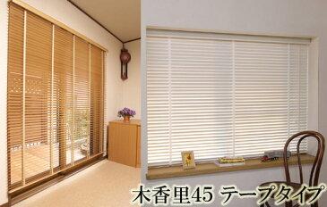 【サイズオーダー】ウッドブラインド 木香里45(テープタイプ)幅61〜80cm x 高さ91〜110cm