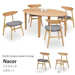 送料無料 150センチ 楕円形 ダイニング 5点セット 北欧スタイル モダン シンプル 椅子4脚 ナチュラルオーク ナラ 円 曲木 リビング 食卓 4人用 板座 ファブリック