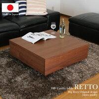 送料無料80幅センターテーブルウォールナット突板コーヒーテーブルリビングテーブルローテーブル日本製国産オリジナルモダンインテリアシンプルデザイン02P05Sep15