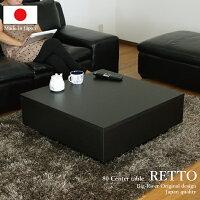 送料無料80幅センターテーブルオーク突板ブラック色コーヒーテーブルリビングテーブルローテーブル日本製国産オリジナルモダンインテリアシンプルデザイン02P05Sep15