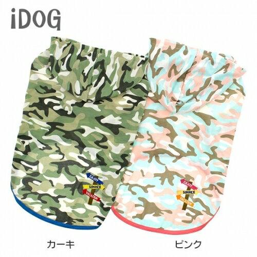iDog アイドッグ 大型犬用 カモフラパーカー