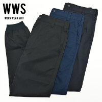 メンズ/WORKWEARSUIT【ワークウェアスーツ】93-3005WB-Mリブジョガーパンツ【正規取扱】2020秋冬