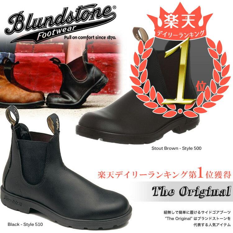 【正規品】 Blundstone ブランドストーン