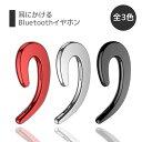 イヤホン Bluetooth 片耳 ワイヤレス ブルートゥー...