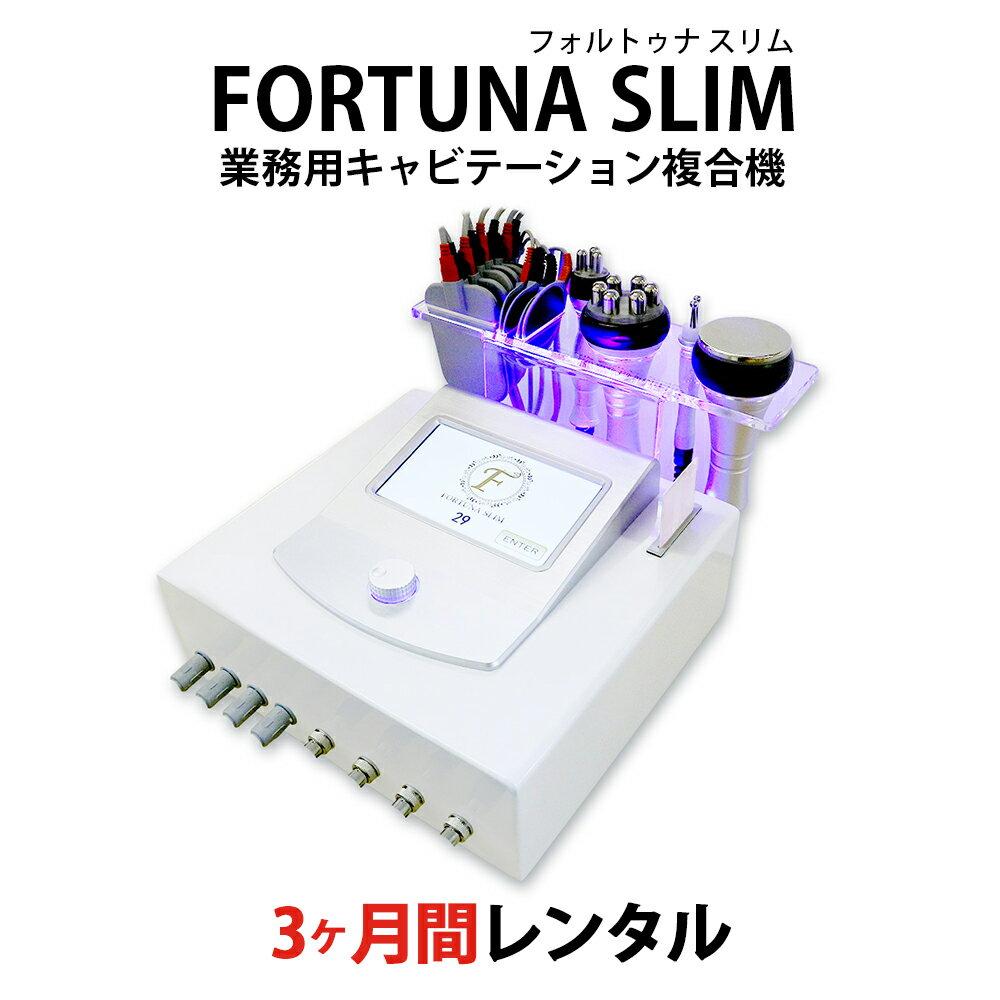 【レンタル】【3ヶ月】FORTUNA SLIM 業務用キャビテーション ダイエット エステ 本格 業務用マシン ダイエットサポート キャビテーション+ラジオ波+トーニング+EMS 4つの機能を1台で 美顔器 PL保険付き