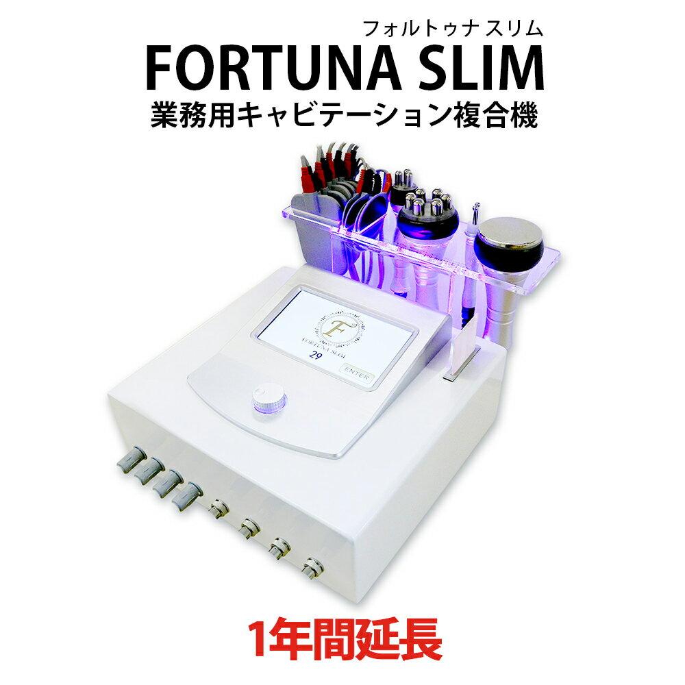 【レンタル】【1年間延長】FORTUNA SLIM 業務用キャビテーション ダイエット エステ 本格 業務用マシン ダイエットサポート キャビテーション+ラジオ波+トーニング+EMS 4つの機能を1台で 美顔器 PL保険付き