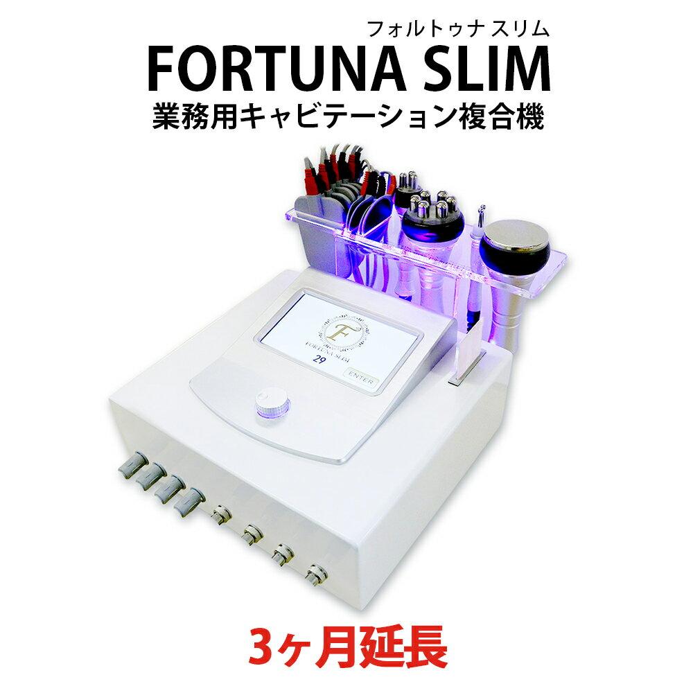 【レンタル】【3ヶ月延長】FORTUNA SLIM 業務用キャビテーション ダイエット エステ 本格 業務用マシン ダイエットサポート キャビテーション+ラジオ波+トーニング+EMS 4つの機能を1台で 美顔器 PL保険付き