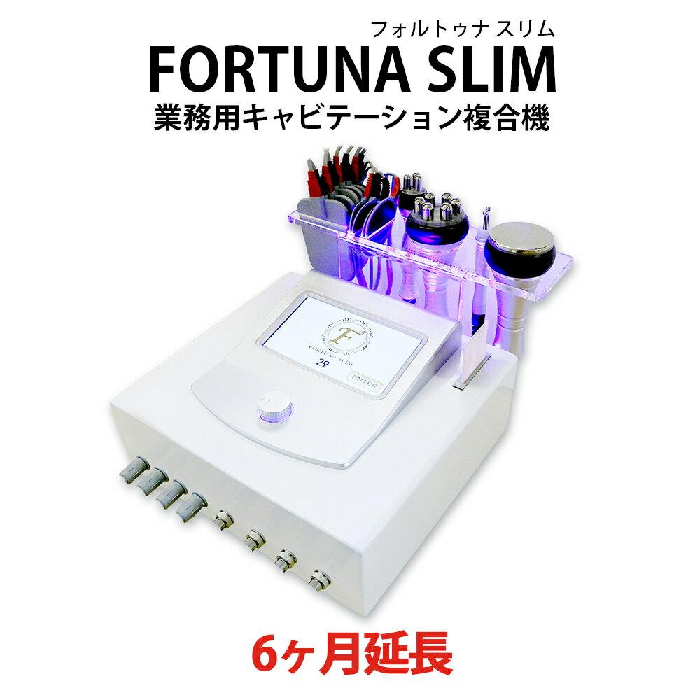 【レンタル】【6ヶ月延長】FORTUNA SLIM 業務用キャビテーション ダイエット エステ 本格 業務用マシン ダイエットサポート キャビテーション+ラジオ波+トーニング+EMS 4つの機能を1台で 美顔器 PL保険付き