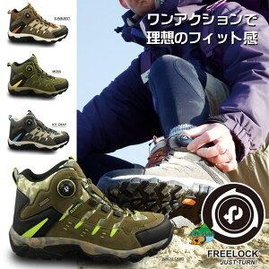 送料無料 トレッキングシューズ メンズ レディース 登山靴 ELCANTO エルカント フリーロックディスシステム トレッキング シューズ 靴 登山 アウトドア ハイキング キャンプ 防水 撥水 el-810【