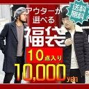 2018 福袋 メンズ 10点入り【送料無料】アウターの種類が選べる ...