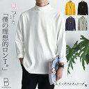 韓国 ファッション メンズ ロングTシャツ モックネック ハイネック タートルネック ロンT メンズ ...