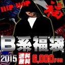 【送料無料】【福袋 2015 メンズ】2015年B系・HIP HOP福袋 4点入り 6,000円ポッキリ! B系 ファッション/HIPHOP/ストリート系/ヒップホップ