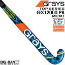 フィールドホッケー スティック GRAYS グレイス GX12000 PB マイクロ トップシリーズ