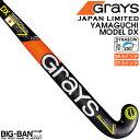 フィールドホッケー スティック GRAYS グレイス 2020 日本限定 ヤマグチモデル DX ダイナボウ MAXI