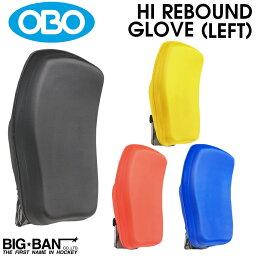 OBO ハイリバウンド グローブ 左手用 メンズ レディース フィールドホッケー