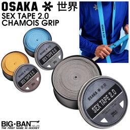 グリップテープ OSAKA オオサカ SEX テープ 2.0 スティック約3本分(5m) フィールドホッケー