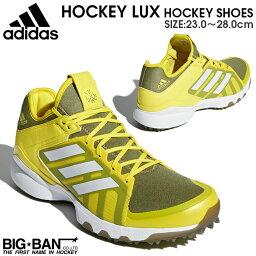 フィールド ホッケー シューズ adidas アディダス ホッケー LUX イエロー メンズ レディース AC8771 フィールドホッケー