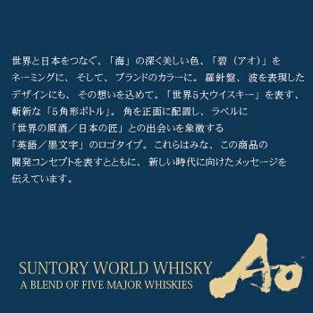 ウイスキーwhisky父の日早割父の日プレゼント【予約】【2019年5月23日限定発売】【本州のみ送料無料】サントリー碧ギフトBOXあおAO43度700ml