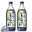 【本州のみ 送料無料】サッポロ 濃いめのレモンサワーの素 25度 500ml瓶×2本《002》 炭酸水で割るだけ