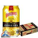 キリン ホワイトホース ハイボール 1ケース/350ml×24本《024》