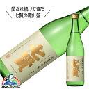 七賢 天鵞絨(ビロード)の味 純米吟醸 720ml 日本酒 山梨県 山梨銘醸『HSH』